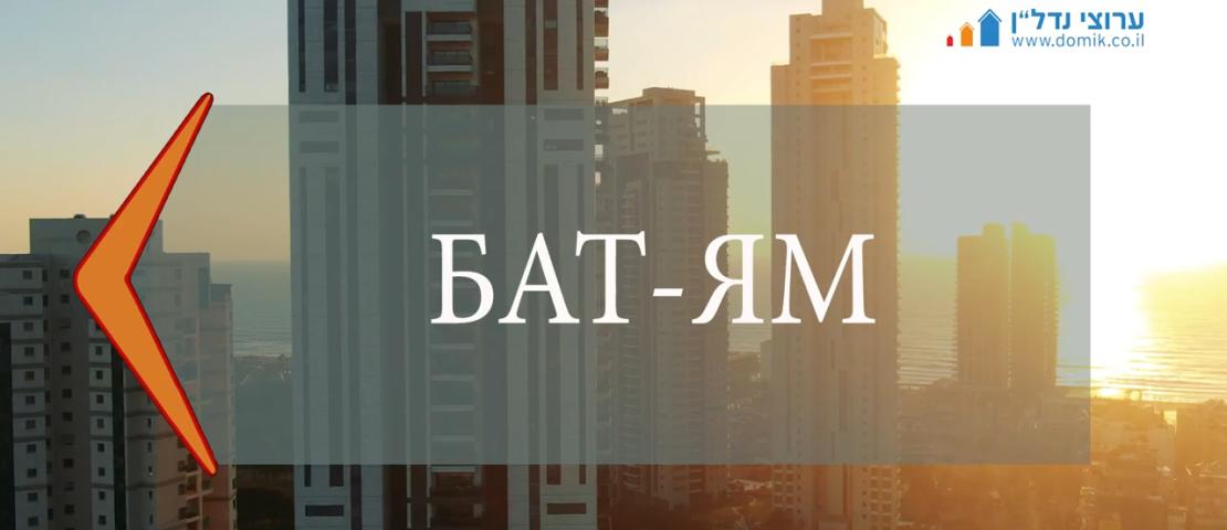 Бат-Ям